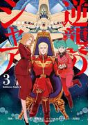機動戦士ガンダム 逆襲のシャア ベルトーチカ・チルドレン(3)(角川コミックス・エース)