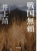 戦国無頼(角川文庫)