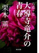 六道ヶ辻 大導寺竜介の青春(角川文庫)