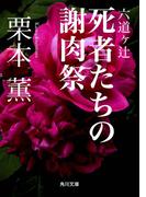 六道ヶ辻 死者たちの謝肉祭(角川文庫)