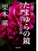 六道ヶ辻 たまゆらの鏡 -大正ヴァンパイア伝説-(角川文庫)