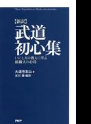 [新訳]武道初心集