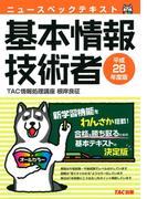 ニュースペックテキスト 基本情報技術者 平成28年度(TAC出版)(TAC出版)
