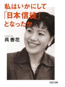 私はいかにして「日本信徒」となったか(PHP文庫)