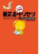 ≪期間限定 30%OFF≫【セット商品】英文法のトリセツ 3冊セット
