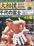 大相撲名力士風雲録 2