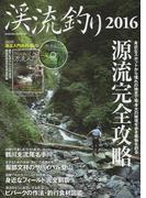 渓流釣り 2016 付属資料:DVD-VIDEO(1枚)