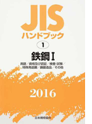 JISハンドブック 鉄鋼 2016−1 用語/資格及び認証/検査・試験/特殊用途鋼/鋳鍛造品/その他