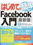 はじめてのFacebook入門 最新版