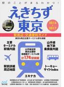 えきちず東京 駅周辺・交通便利ガイド 2016−2017