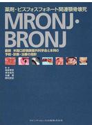 薬剤・ビスフォスフォネート関連顎骨壊死MRONJ・BRONJ 最新米国口腔顎顔面外科学会と本邦の予防・診断・治療の指針