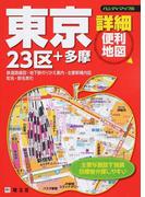 東京詳細便利地図 23区+多摩