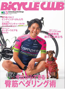 BiCYCLE CLUB 2016年3月号 No.371