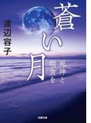 蒼い月 死神と朝食を(双葉文庫)