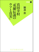 真田幸村「英雄伝説のウソと真実」(双葉新書(教養))