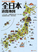 ライトマップルmini全日本道路地図