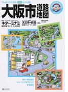 ライトマップルminiシティ版大阪市道路地図