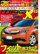 ニューモデルマガジンX 2016年3月号