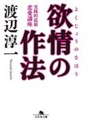 【期間限定40%OFF】欲情の作法