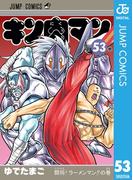 キン肉マン 53(ジャンプコミックスDIGITAL)