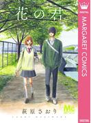 花の君(マーガレットコミックスDIGITAL)