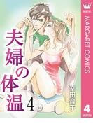 夫婦の体温 4(マーガレットコミックスDIGITAL)
