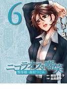 ニコラオスの嘲笑(6)(週刊女性コミックス)