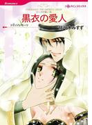 バージンラブセット vol.35(ハーレクインコミックス)