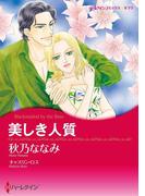漫画家 秋乃ななみセット vol.2(ハーレクインコミックス)