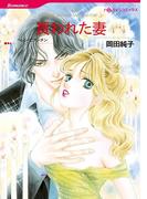 漫画家 岡田純子セット vol.2(ハーレクインコミックス)