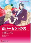 漫画家 小越なつえセット vol.2(ハーレクインコミックス)
