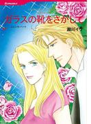 漫画家 瀧川イヴセット vol.2(ハーレクインコミックス)