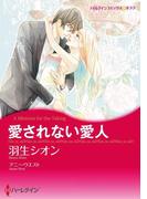 漫画家 羽生シオン vol.1(ハーレクインコミックス)