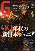 G SPIRITS プロレス専門誌 Vol.39 特集90年代の新日本ジュニア/獣神サンダー・ライガー/エル・サムライ/保永昇男