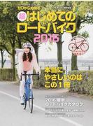 超はじめてのロードバイク ゼロから始める 2016