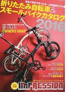 折りたたみ自転車&スモールバイクカタログ 2016
