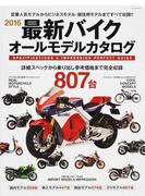 最新バイクオールモデルカタログ 2016 定番・最新モデル807台完全収録