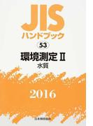 JISハンドブック 環境測定 2016−2 水質