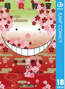 暗殺教室 18(ジャンプコミックスDIGITAL)