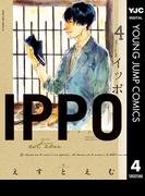 IPPO 4(ヤングジャンプコミックスDIGITAL)