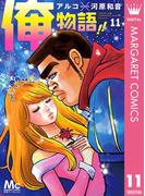 俺物語!! 11(マーガレットコミックスDIGITAL)
