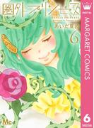 圏外プリンセス 6(マーガレットコミックスDIGITAL)