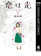 恋は光 4(ヤングジャンプコミックスDIGITAL)