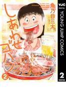 しあわせゴハン 2(ヤングジャンプコミックスDIGITAL)