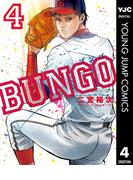 BUNGO―ブンゴ― 4(ヤングジャンプコミックスDIGITAL)