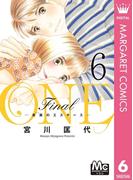 ONE Final ―未来のエスキース― 6(マーガレットコミックスDIGITAL)
