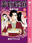 美食探偵 明智五郎 1(マーガレットコミックスDIGITAL)
