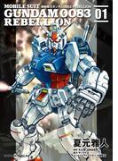 【1-5セット】機動戦士ガンダム0083 REBELLION(角川コミックス・エース)