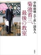 学級崩壊立て直し請負人 菊池省三、最後の教室