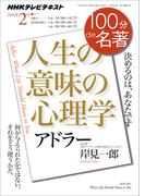 NHK 100分 de 名著 アドラー『人生の意味の心理学』2016年2月